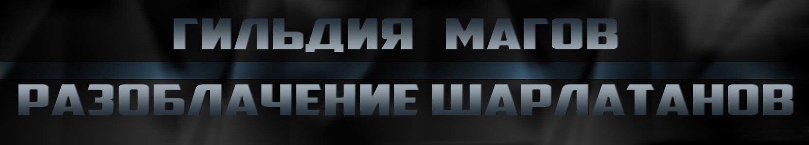 Гильдия Магов Slider 2