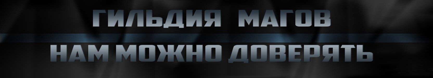 Гильдия Магов Slider 3