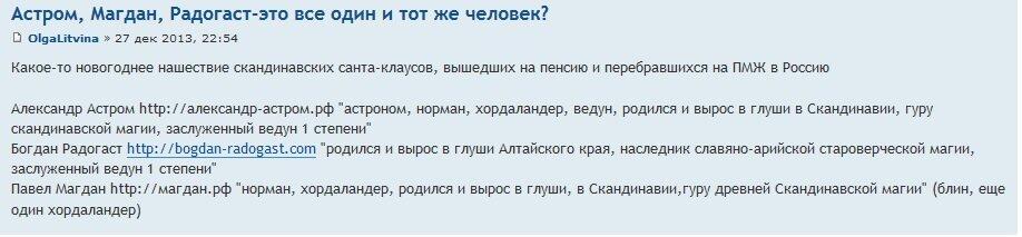 Якоб Эйнар это Александр Астром и Богдан Радогаст