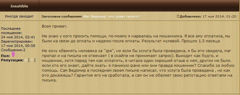 Маг Ведомир мошенник