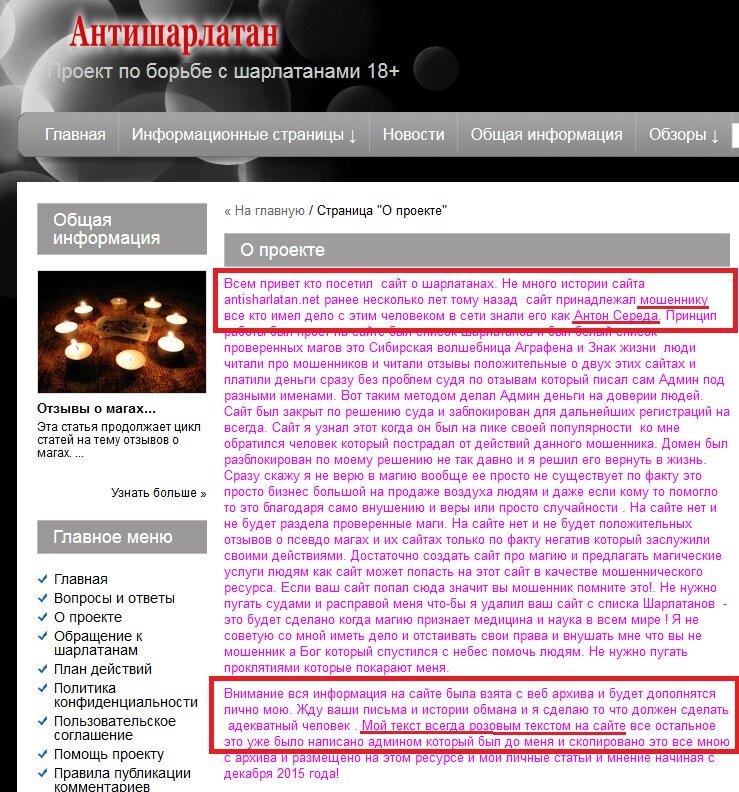 antisharlatan.net антишарлатан