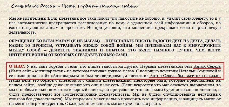 Союз Магов России Наталья Семшова Антишарлатан