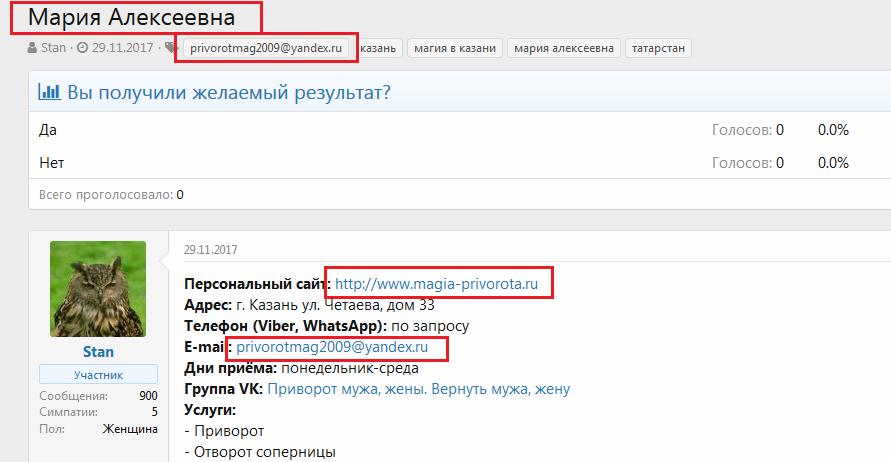 magia-privorota.ru шарлатанка