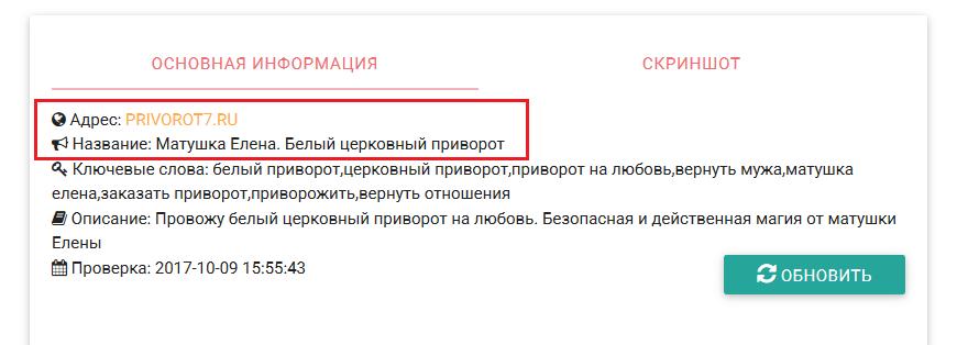 privorot7.ru шарлатан и мошенник отзывы