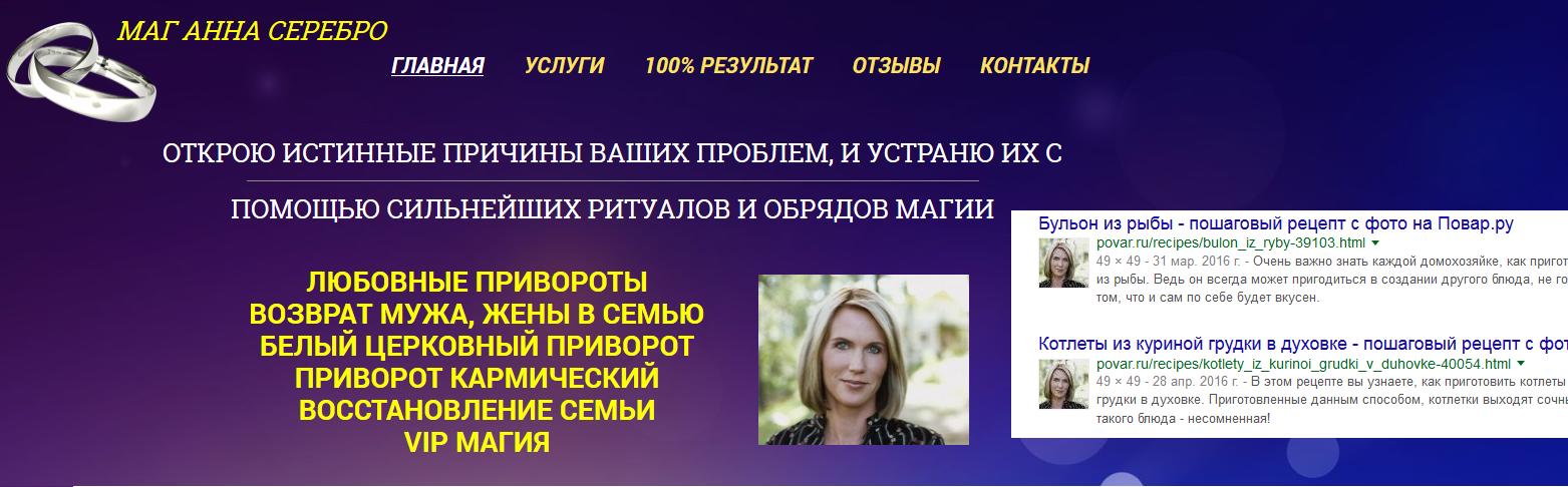 Анна Серебро отзывы magiksky.ru