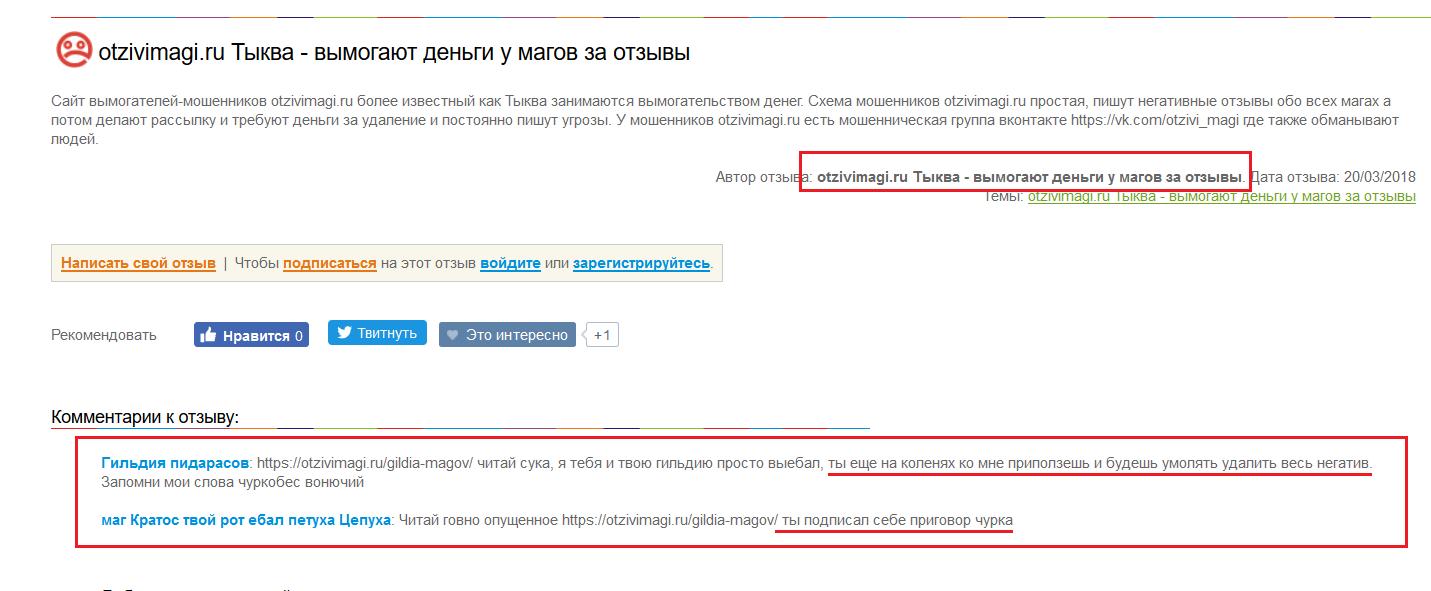 otzivimagi.ru