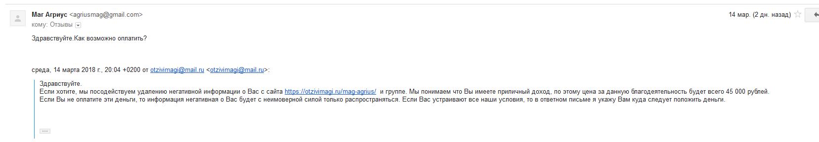вымогатели и мошенники otzivimagi.ru