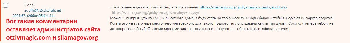 silamagov.org шарлатаны отзывы