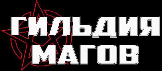Гильдия Магов